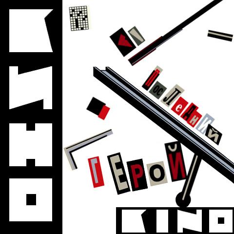Кино: Последний герой (CD)Кино. Последний герой &amp;mdash; музыкальный альбом, записанный рок-группой в 1989 году. Альбом был сведён на студии «Studio du Val d&amp;rsquo;Orge» (Франция).<br>