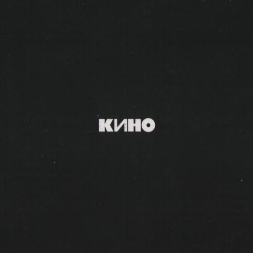 Кино: Черный альбом (CD)Кино. Черный альбом &amp;mdash; последний музыкальный альбом, записанный рок-группой в 1990 году. Черновой демо-вариант альбома был записан незадолго до гибели Виктора Цоя.<br>