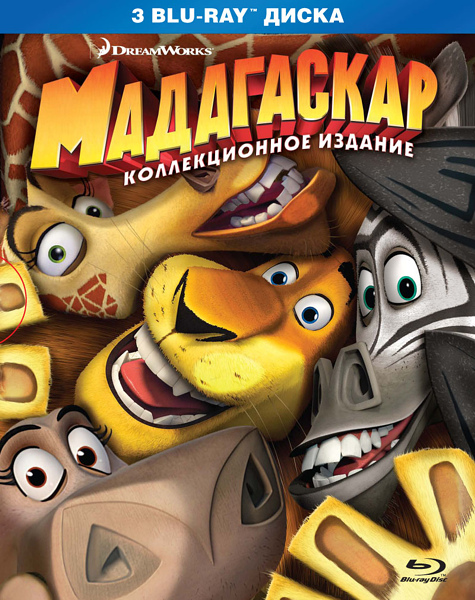 Мадагаскар 1-3 (3 Blu-ray) Madagascar / Madagascar: Escape 2 Africa / Madagascar 3: Europe's Most Wanted