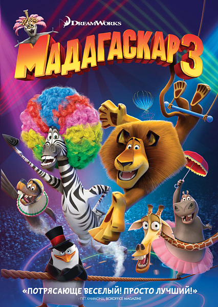 Мадагаскар 3 Madagascar 3: Europe's Most Wanted