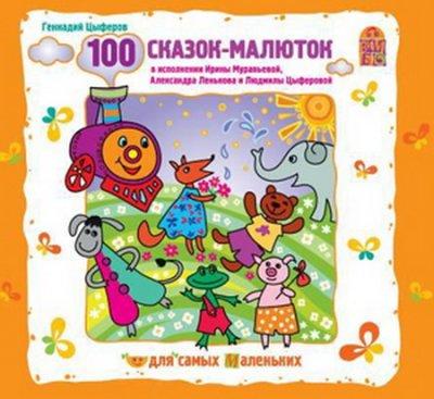 Сборник: 100 сказок-малюток (CD)Сборник 100 сказок-малюток &amp;ndash; настоящая находка для самых маленьких слушателей. На нем собраны сказки о медвежонке, лосенке и других.<br>