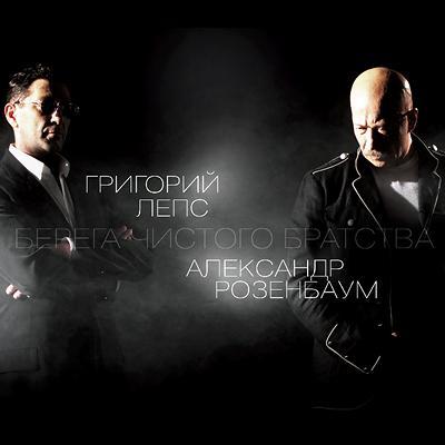 Григорий Лепс и АлександрРозенбаум: Берегачистогобратства (CD) билет на григория лепса в ростов на дону