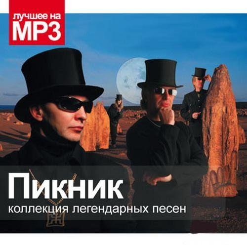 Пикник: Коллекциялегендарныхпесен (CD) сборник лучшие песни из кинофильмов cd