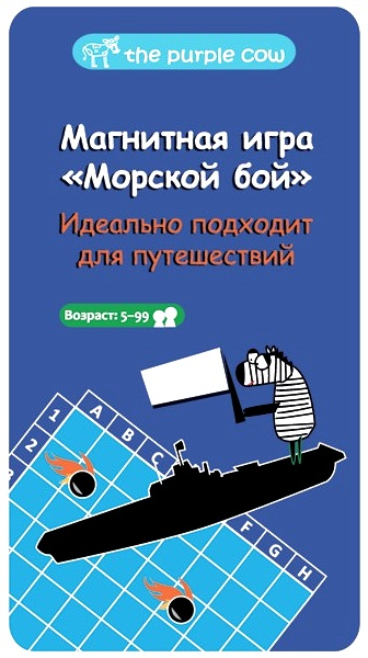 Настольная игра для путешествий. Морской бойНастольная игра для путешествий. Морской бой &amp;ndash; игра для двух человек, цель которой заключается в том, чтобы первым потопить вражеский флот.<br>