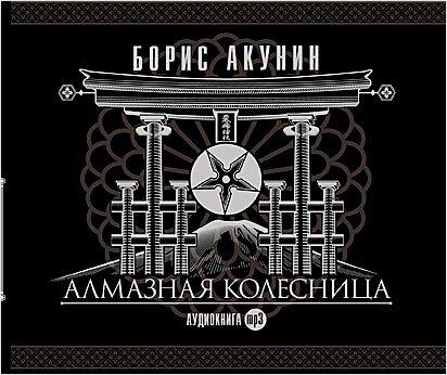 Акунин Борис Алмазная колесница  (2 CD)