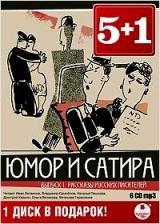 Юмор и сатира. Выпуск 1. Рассказы русских писателей (6 CD)