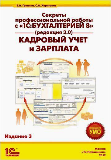 Секреты профессиональной работы с 1С:Бухгалтерией 8 (ред. 3.0). Кадровый учет и зарплата. Издание 3