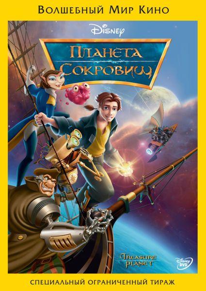 Планета Сокровищ (региональноеиздание) Treasure Planet15-летний Джим Хоукинс отправляется на поискизагадочной Планеты Сокровищ в компании настоящих космических пиратов. Он не раз спасает космический галеон от самых серьезных опасностей: черных дыр, взрывов сверхновых и космических штормов.<br>
