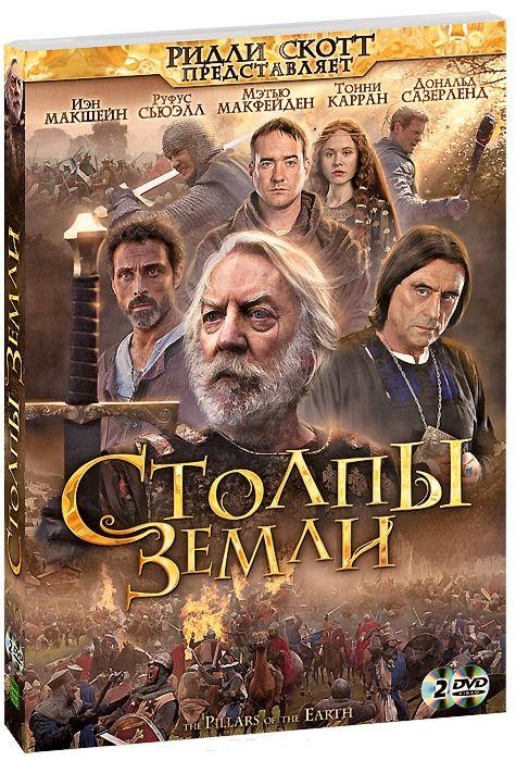 Столпы Земли (2 DVD) от 1С Интерес