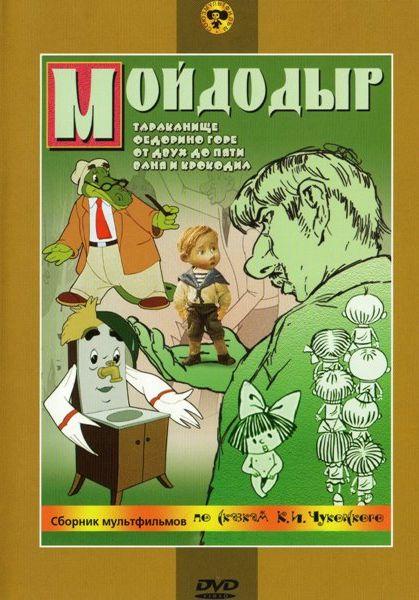 Мойдодыр. Сборникмультфильмов по сказкам К.И.Чуковского (региональноеиздание)