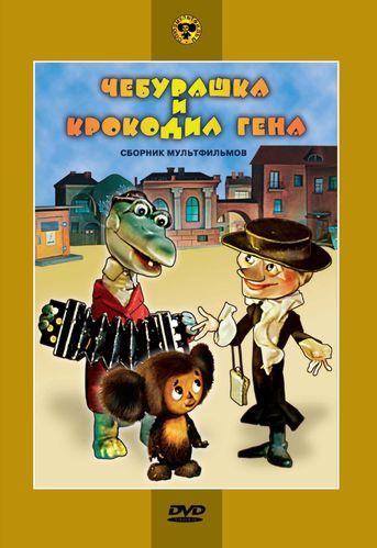 Чебурашка и крокодил Гена. Сборник мультфильмов (региональное издание)