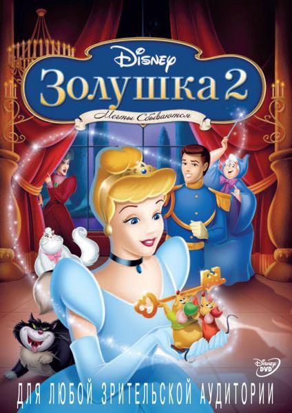 Золушка 2. Мечты сбываются Cinderella II: Dreams Come True