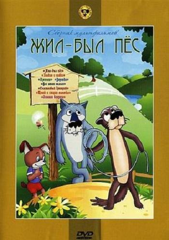 Жил-был пес. Сборник мультфильмов (региональноеиздание) чиполлино заколдованный мальчик сборник мультфильмов 3 dvd полная реставрация звука и изображения