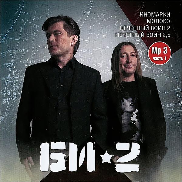 Би-2. MP3 коллекция. Часть 1
