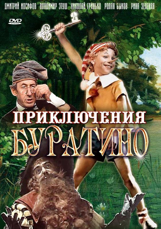 Приключения Буратино (региональноеиздание) (DVD)  цена и фото
