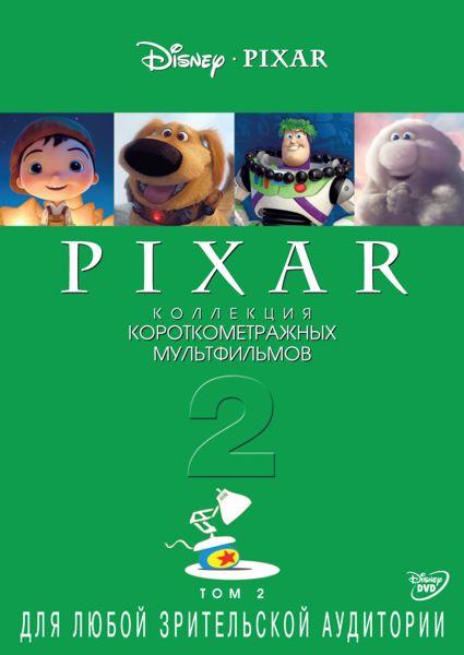 Коллекция короткометражных мультфильмов Pixar. Том 2 (DVD) Pixar