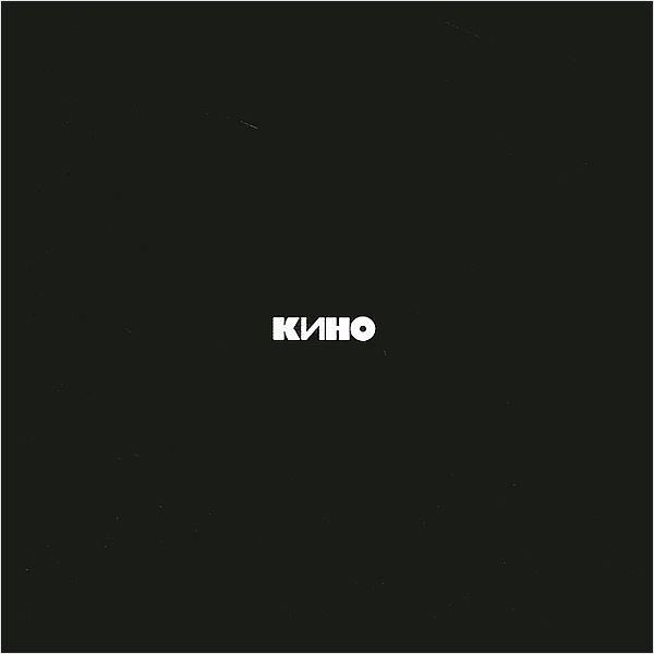 Кино. Чёрный альбом (LP) кино ночь lp