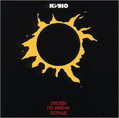 Кино. Звезда по имени Солнце (LP)Альбом Кино. Звезда по имени Солнце выпущен ограниченным тиражом на классическом черном тяжелом виниле (180 грамм). Это ценная находка для любого фаната группы.<br>