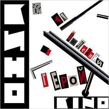 Кино. Последний герой (LP)Альбом Кино. Последний герой выпущен ограниченным тиражом на классическом черном тяжелом виниле (180 грамм). Это ценная находка для любого фаната группы.<br>