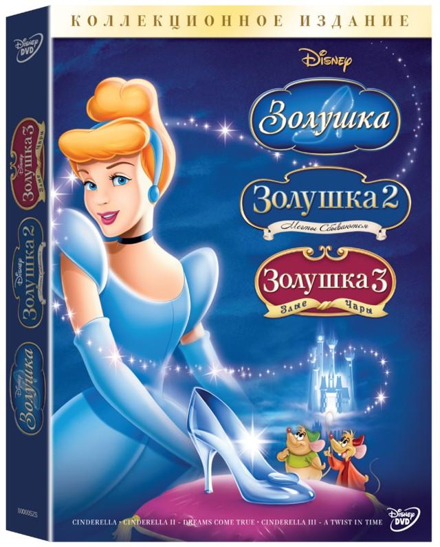 Золушка (1, 2, 3) (3 DVD) уолт дисней калейдоскоп
