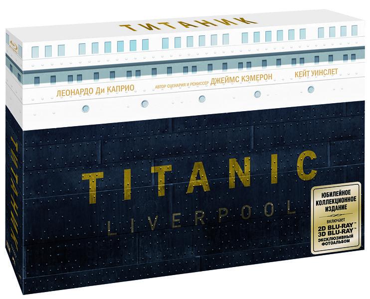 Титаник (Blu-ray 3D + 2D + Фотоальбом) TitanicС момента величайшего кораблекрушения прошло сто лет, но история Титаника еще не завершена. Всемирно известная история любви, разворачивающаяся на фоне величайшей катастрофы прошлого века, еще никогда не выглядела столь величественно.<br>