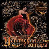 Сборник: Испанская гитара (CD)
