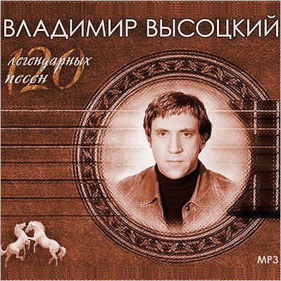 Владимир Высоцкий: 120 легендарных песен (CD) песни для вовы 308 cd