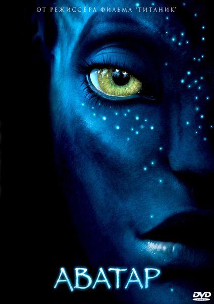 Аватар (региональное издание) (DVD) Avatar