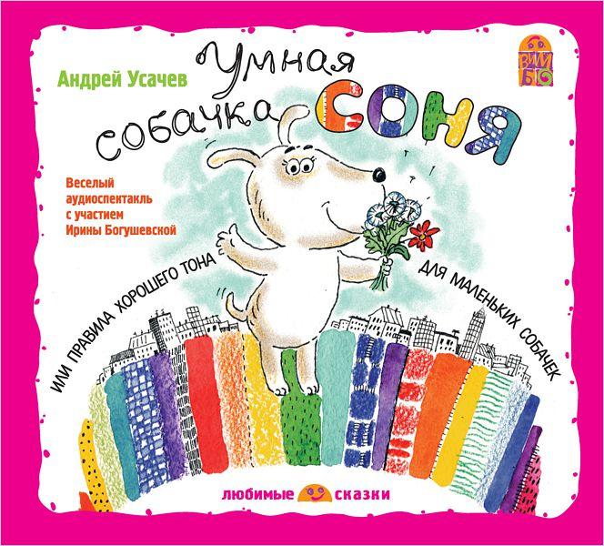 Андрей Усачев: Умная собачка Соня или Правила хорошего тона для маленьких собачек (CD)