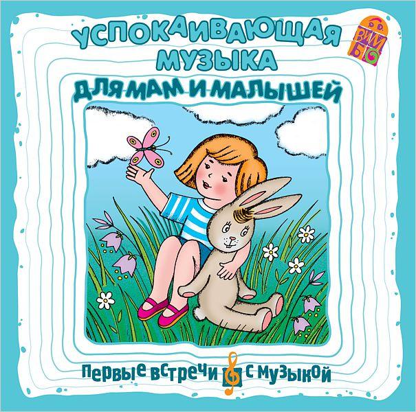Сборник: Успокаивающая музыка для мам и малышей (CD) товары для мам