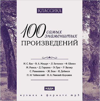 Классика: 100 самых знаменитых произведений (CD) иддк комплект из 3 аудиокниг школа русская классика
