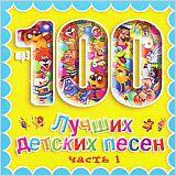 Сборник: Детям – 100 Лучших Детских Песен. Часть 1 (CD)