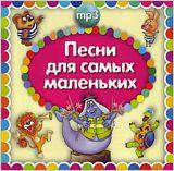 Сборник: Песни для самых маленьких (CD)