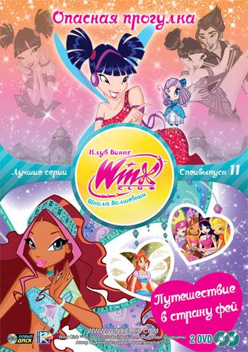 Winx Club. Школа волшебниц. Спецвыпуск 11 (региональноеиздание) (2DVD) winx club школа волшебниц секрет старинной башни выпуск 19
