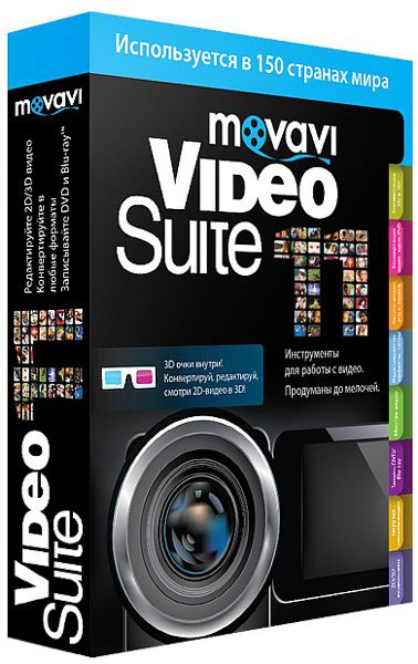 Movavi Video Suite 11. Бизнес версия movavi photo suite бизнес версия цифровая ве��сия