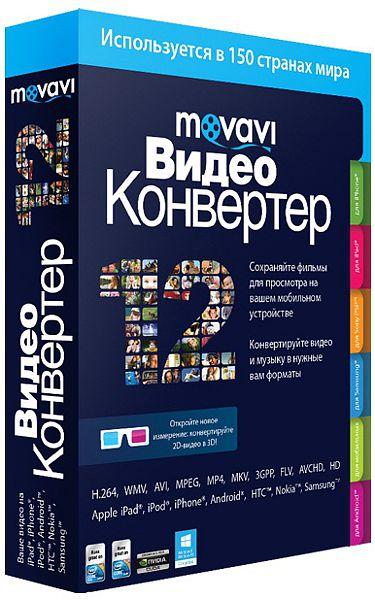 Movavi Видео Конвертер 12. Бизнес версияMovavi Видео Конвертер 12 – простая в использовании программа для конвертации видео в популярные форматы и для мобильных устройств с набором инструментов для базового редактирования: разрезайте и объединяйте ролики, настраивайте яркость и контрастность своих клипов, поворачивайте и кадрируйте видео<br>