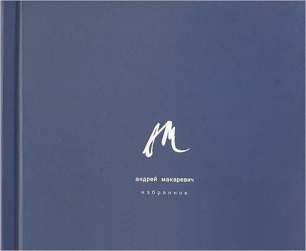 Андрей Макаревич. Избранное (6 CD)