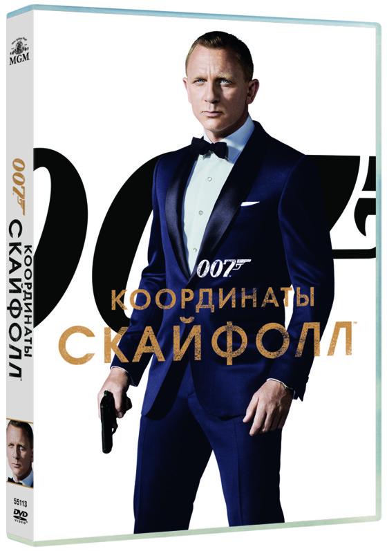 007: Координаты Скайфолл Skyfall