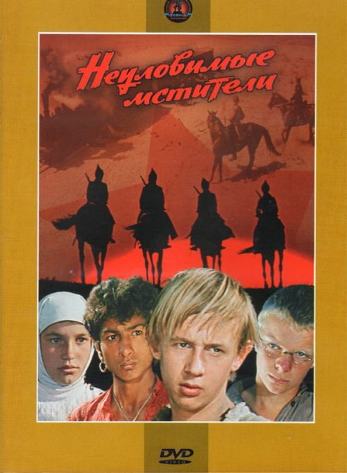 Неуловимые мстители (полная реставрация звука и изображения) (3 DVD)