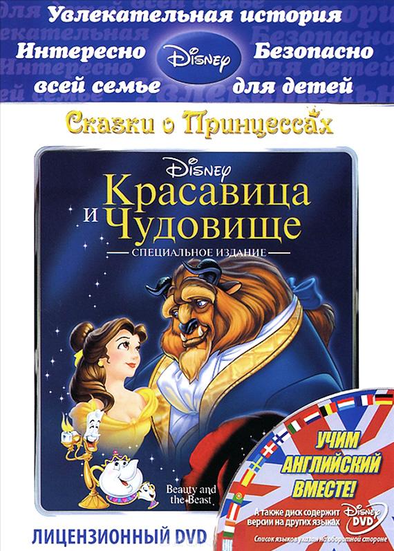 Красавица и чудовище (региональноеиздание) (DVD) Beauty and the Beast