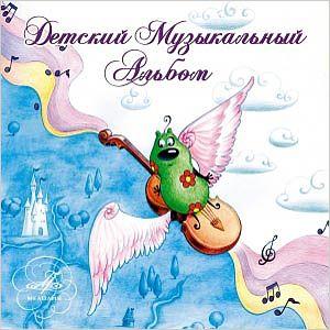 Детский музыкальный альбом (2 CD) от 1С Интерес