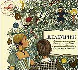 Сказка: Щелкунчик (CD)Вашему вниманию предлагается музыкально-литературная композиция по балету П.Чайковского и сказке Э.Т.А. Гофмана. Щелкунчик.<br>