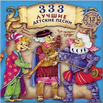 Сборник: 333 лучшие детские песни (12 CD) кино – лучшие песни 88 90 cd