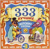 Сборник: 333 Лучшие Детские Песни на MP3. Часть 1 (CD) от 1С Интерес