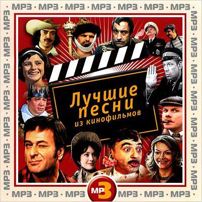 Сборник: Лучшие песни из кинофильмов (CD)