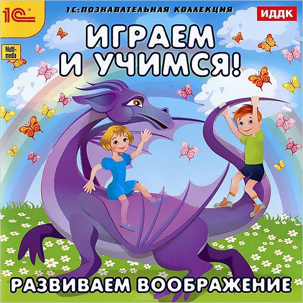 Играем и учимся. Развиваем воображениеПо сюжету увлекательной игры Играем и учимся. Развиваем воображение вашему ребенку предстоит открыть волшебную шкатулку.<br>