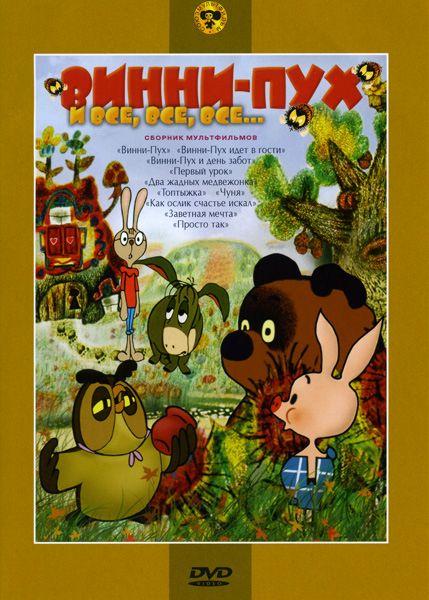 Винни-Пух и все, все, все... Сборник мультфильмов (региональное издание) как казак счастье искал сборник мультфильмов