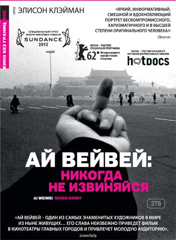 Ай Вейвей: Никогда не извиняйся (DVD) Ai Weiwei: Never SorryФильм Ай Вэйвэй. Никогда не извиняйся &amp;ndash; это инсайдерская история диссидента цифровой эпохи, служащего источником вдохновения для зрителей всего мира и стирающего границы между искусством и политикой<br>