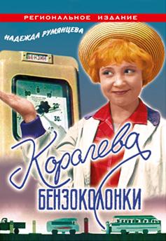 Королева бензоколонки (региональное издание)