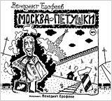 Венедикт Ерофеев. Москва-ПетушкиВ теперь уже далеком 1970 году в количестве двух экземпляров, отпечатанных на машинке, вышла в свет поэма тридцатилетнего Венедикта Ерофеева Москва-Петушки<br>